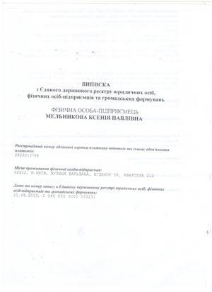 Юридична інформація